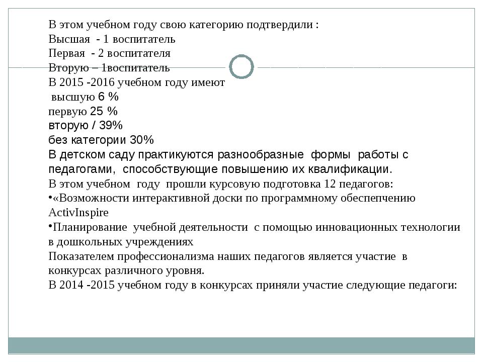 В этом учебном году свою категорию подтвердили : Высшая - 1 воспитатель Перва...