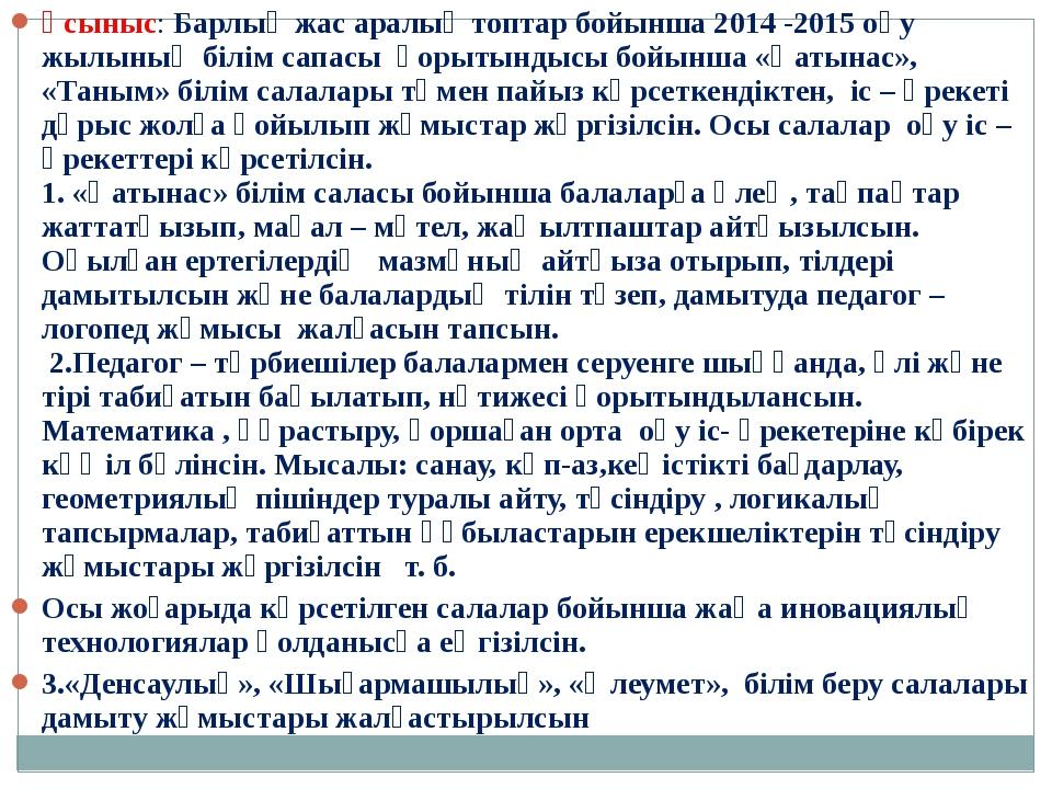 Ұсыныс: Барлық жас аралық топтар бойынша 2014 -2015 оқу жылының білім сапасы...