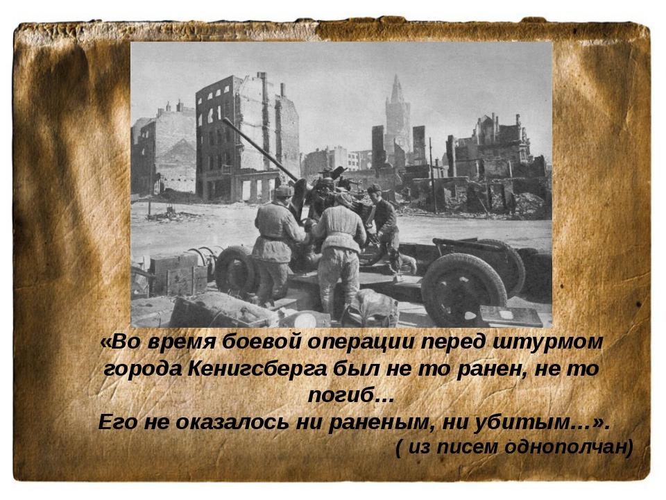 «Во время боевой операции перед штурмом города Кенигсберга был не то ранен, н...