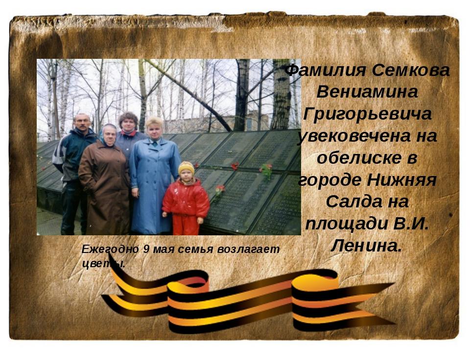 Фамилия Семкова Вениамина Григорьевича увековечена на обелиске в городе Нижня...