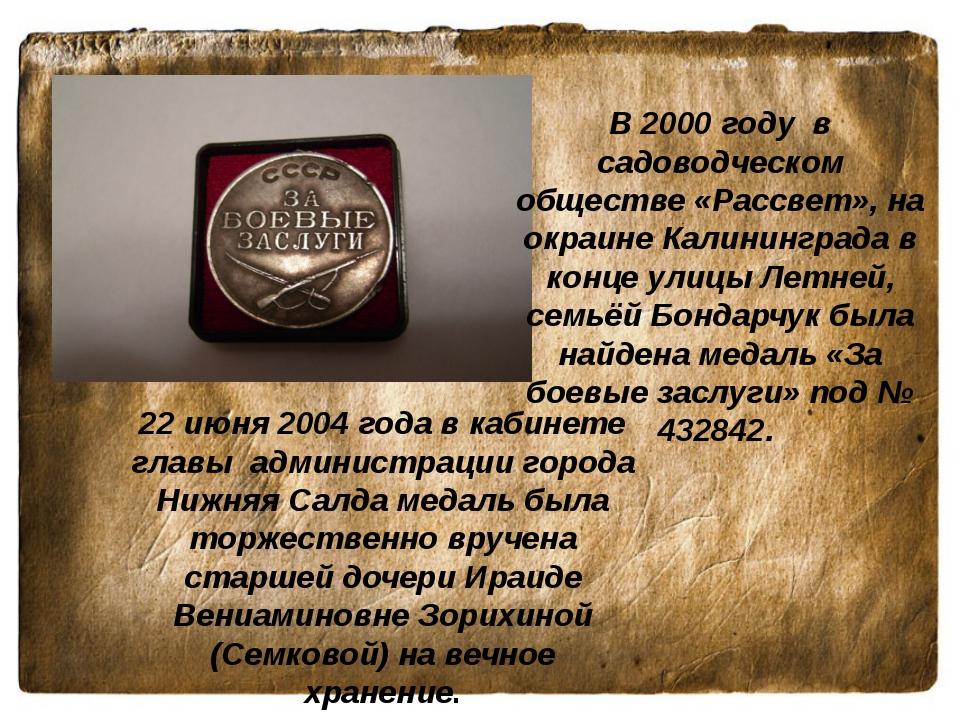 22 июня 2004 года в кабинете главы администрации города Нижняя Салда медаль б...