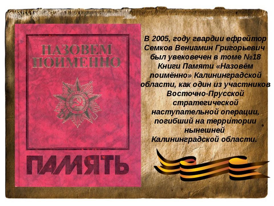 В 2005, году гвардии ефрейтор Семков Вениамин Григорьевич был увековечен в то...