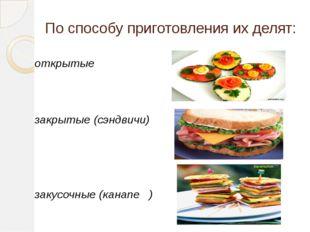 По способу приготовления их делят: открытые закрытые (сэндвичи) закусочные (к