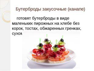Бутерброды закусочные (канапе) готовят бутерброды в виде маленьких пирожных