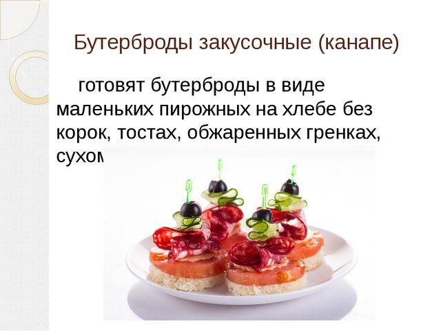 Бутерброды закусочные (канапе) готовят бутерброды в виде маленьких пирожных...