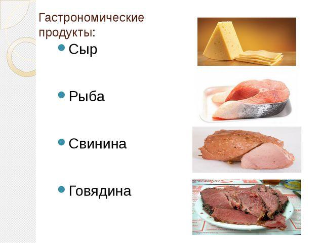 Гастрономические продукты: Сыр Рыба Свинина Говядина