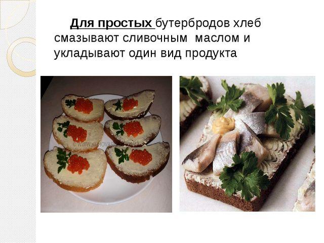 Для простых бутербродов хлеб смазывают сливочным маслом и укладывают один в...