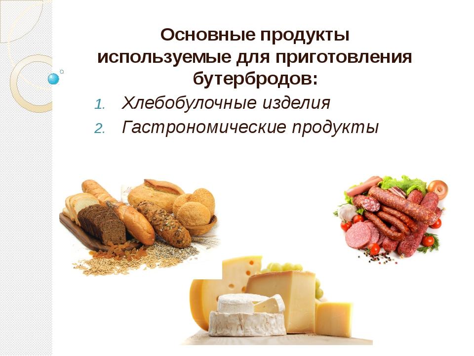 Основные продукты используемые для приготовления бутербродов: Хлебобулочные и...