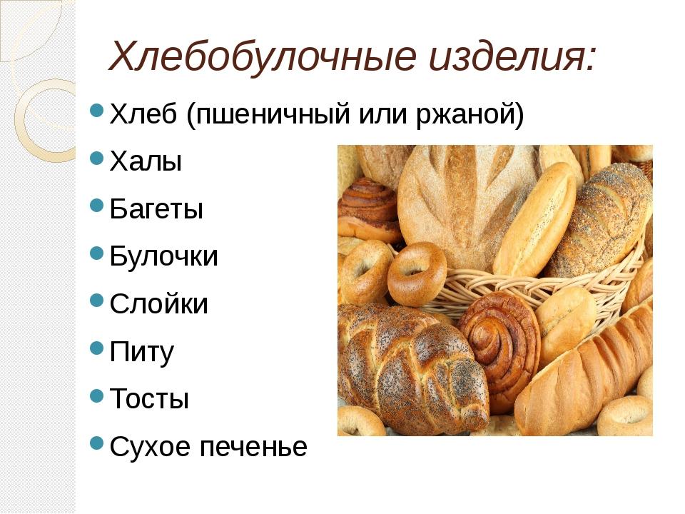 Хлебобулочные изделия: Хлеб (пшеничный или ржаной) Халы Багеты Булочки Слойки...