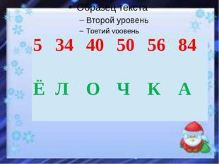 5 34 40 50 56 84 Ё Л О Ч К А