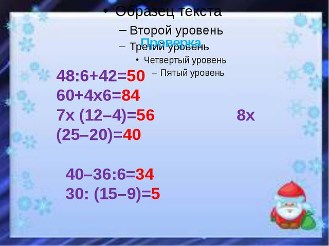 Проверка 48:6+42=50 60+4х6=84 7х (12–4)=56 8х (25–20)=40 40–36:6=34 30: (15–...