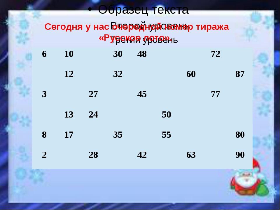 Сегодня у нас очередной номер тиража «Русское лото». 6 10  30...