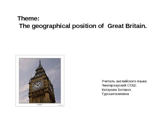 Theme: The geographical position of Great Britain. Учитель английского языка...