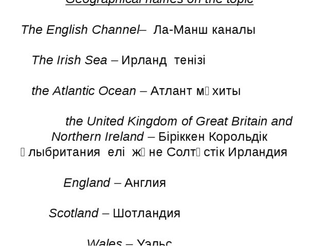 Geographical names on the topic The English Channel– Ла-Манш каналы The Irish...