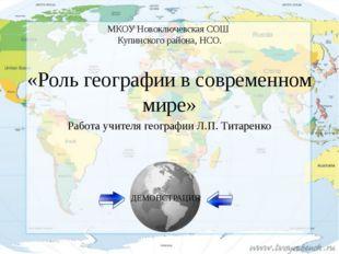«Роль географии в современном мире» МКОУ Новоключевская СОШ Купинского района