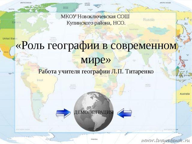 «Роль географии в современном мире» МКОУ Новоключевская СОШ Купинского района...