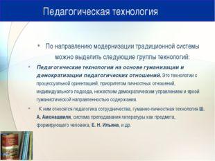 Педагогическая технология По направлению модернизации традиционной системы м
