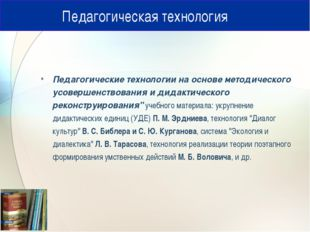 Педагогическая технология Педагогические технологии на основе методического