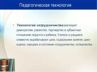 Педагогическая технология Технологии сотрудничества реализуют демократизм, р