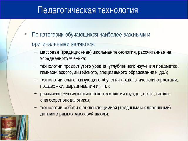 Педагогическая технология По категории обучающихся наиболее важными и оригин...