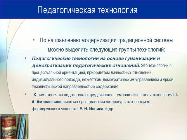 Педагогическая технология По направлению модернизации традиционной системы м...
