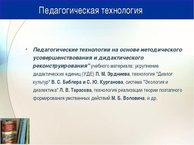 Педагогическая технология Педагогические технологии на основе методического...