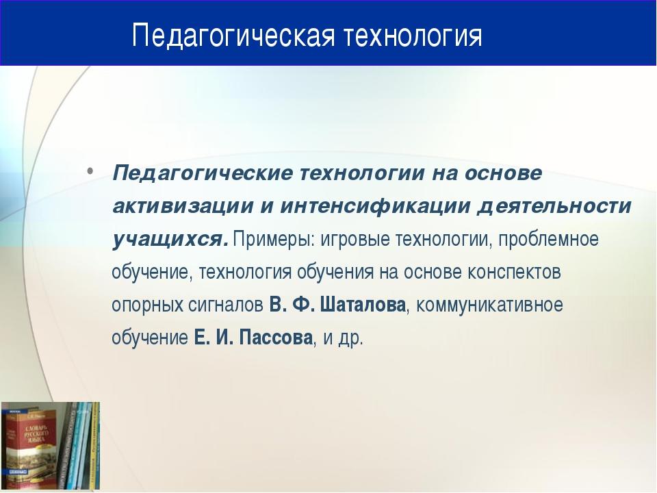 Педагогическая технология Педагогические технологии на основе активизации и...