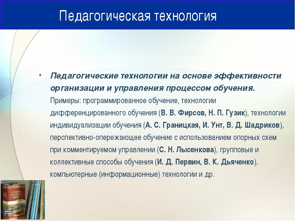 Педагогическая технология Педагогические технологии на основе эффективности...