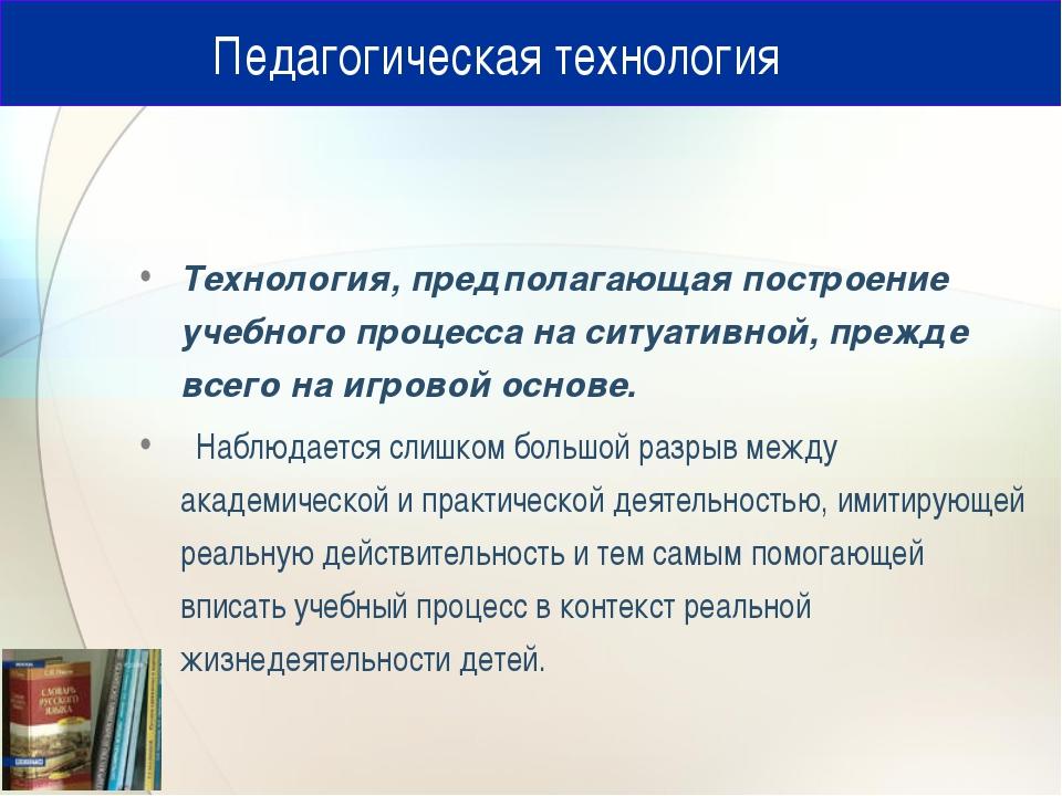 Педагогическая технология Технология, предполагающая построение учебного про...