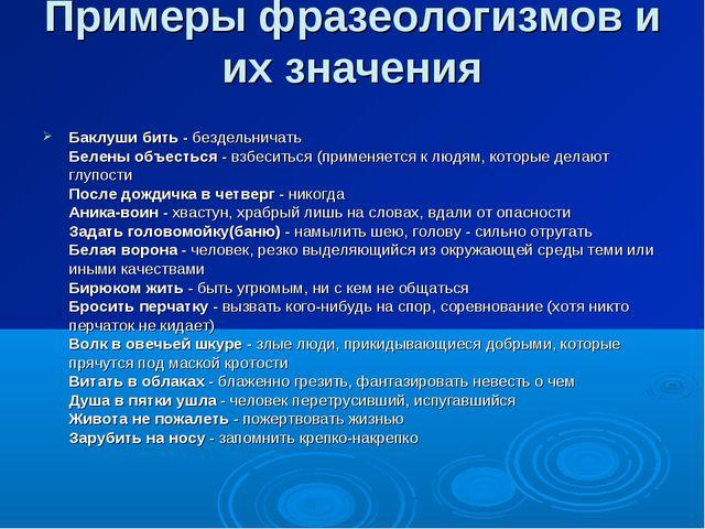 Примеры фразеологизмов и их значения Баклуши бить- бездельничать Белены объ...