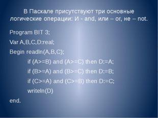 В Паскале присутствуют три основные логические операции: И - and, или – or, н
