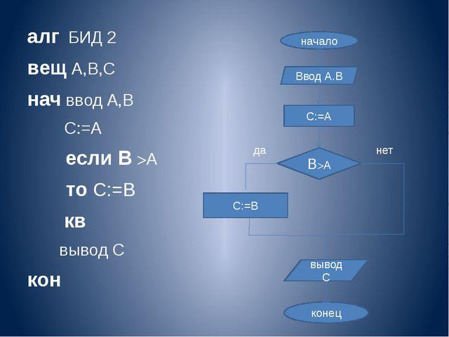 алг БИД 2 вещ А,В,С нач ввод А,В С:=А если В А то С:=В кв вывод С кон начал...