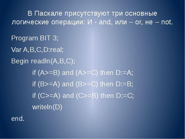 В Паскале присутствуют три основные логические операции: И - and, или – or, н...