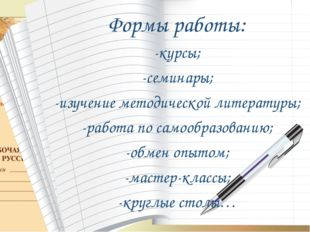 Формы работы: -курсы; -семинары; -изучение методической литературы; -работа п