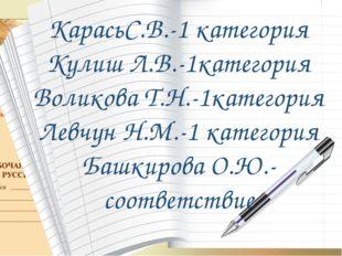 КарасьС.В.-1 категория Кулиш Л.В.-1категория Воликова Т.Н.-1категория Левчун