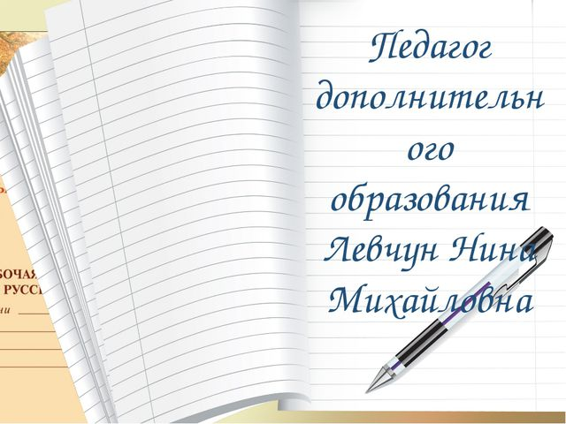 Педагог дополнительного образования Левчун Нина Михайловна