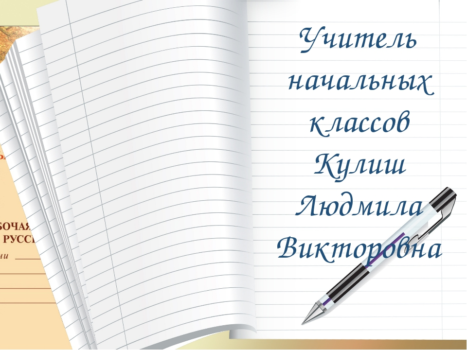 Учитель начальных классов Кулиш Людмила Викторовна