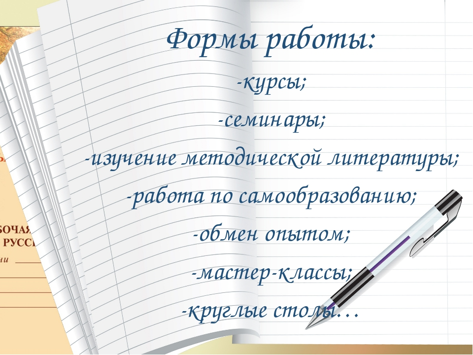 Формы работы: -курсы; -семинары; -изучение методической литературы; -работа п...