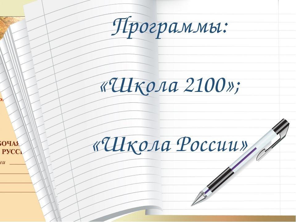 Программы: «Школа 2100»; «Школа России»