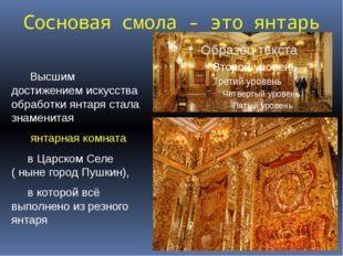 Сосновая смола - это янтарь Высшим достижением искусства обработки янтаря ста