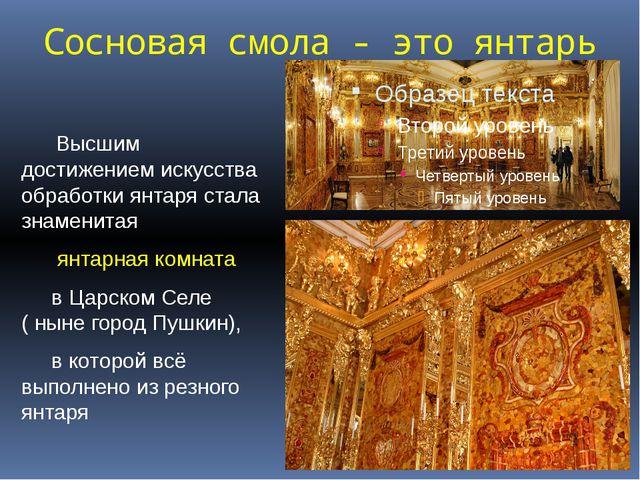 Сосновая смола - это янтарь Высшим достижением искусства обработки янтаря ста...