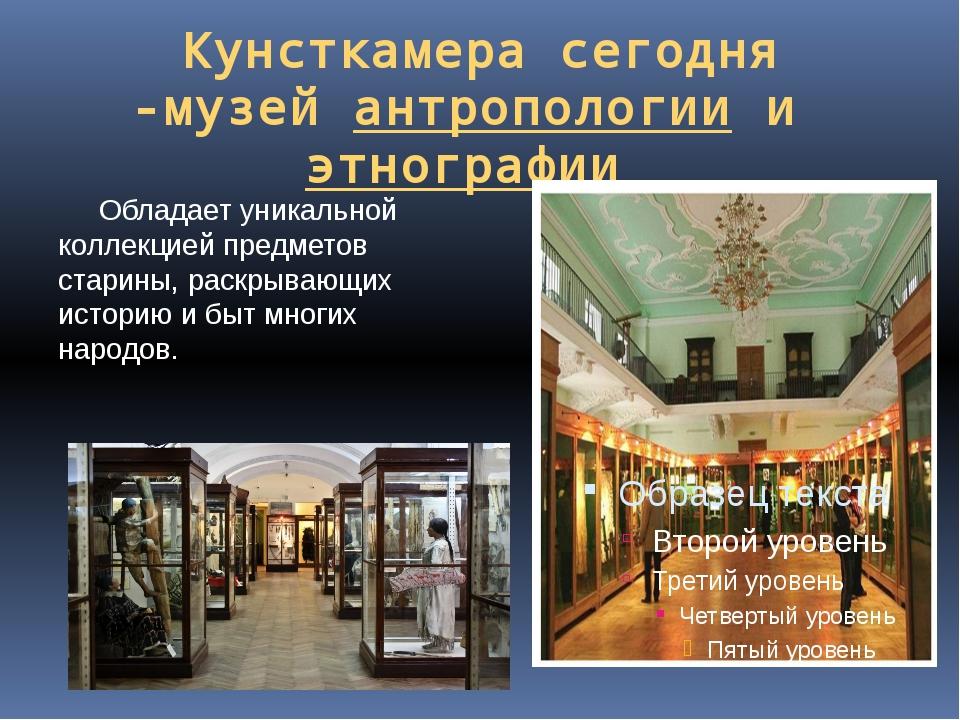 Кунсткамера сегодня -музейантропологиииэтнографии Обладает уникальной кол...