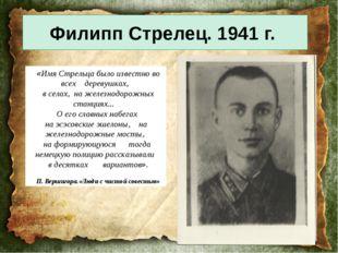 Филипп Стрелец. 1941 г. «Имя Стрельца было известно во всех деревушках, в сел