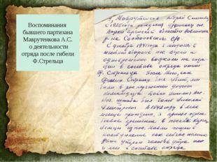 Воспоминания бывшего партизана Маврутенкова А.С. о деятельности отряда после