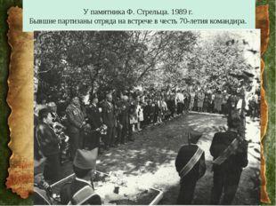 У памятника Ф. Стрельца. 1989 г. Бывшие партизаны отряда на встрече в честь 7