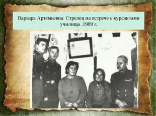 Варвара Артемьевна Стрелец на встрече с курсантами училища .1989 г.