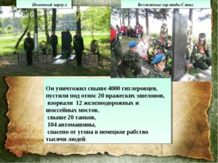 Почетный караул Возложение гирлянды Славы Он уничтожил свыше 4000 гитлеровцев