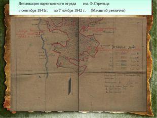 Дислокация партизанского отряда им. Ф.Стрельца с сентября 1941г. по 7 ноября