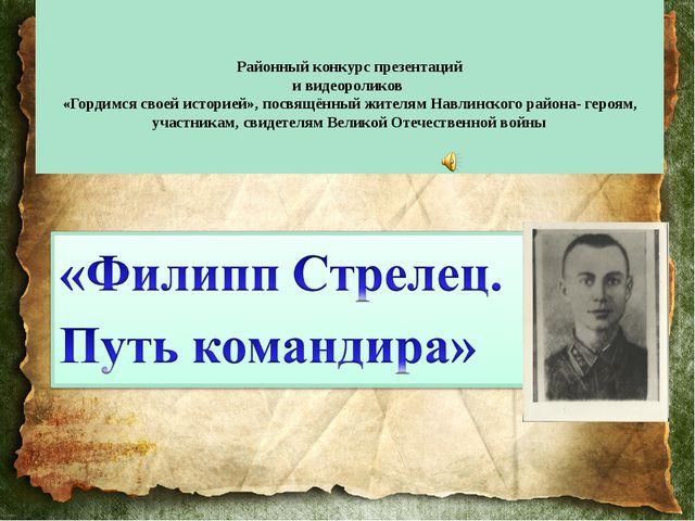 Районный конкурс презентаций и видеороликов «Гордимся своей историей», посвя...