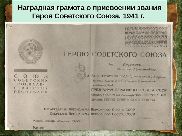 Наградная грамота о присвоении звания Героя Советского Союза. 1941 г.